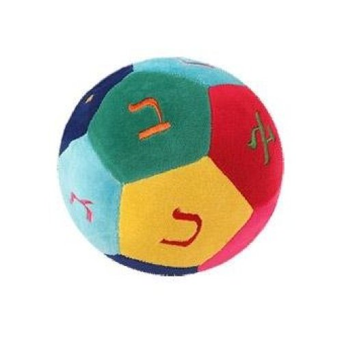 My First Aleph Bet Ball