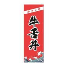 Japanese Style Door Decorated Art Flag Restaurant Sign Big Hanging Curtains -A9