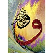 Ali Eminoglu - Allah